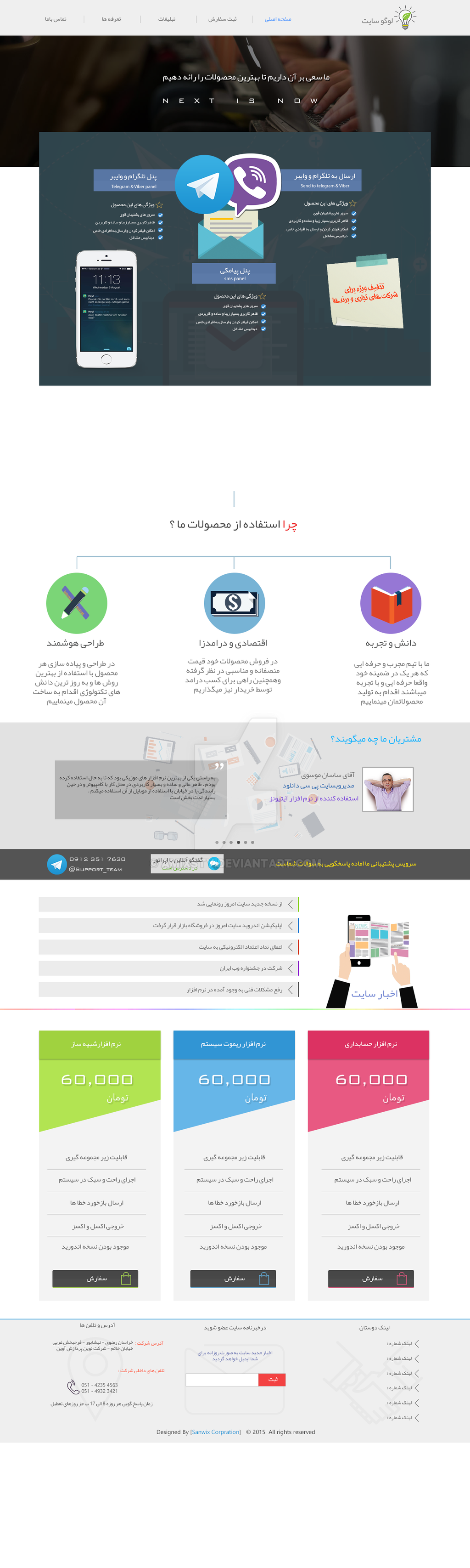 sms Website Template by Amixsty on DeviantArt