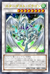Stardust Dragon [OCG Proxy]