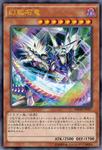 Phantom Crystal Dragon