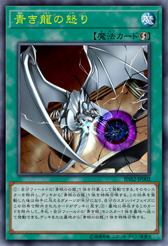 Wrath of the Dragon with Blue Eyes
