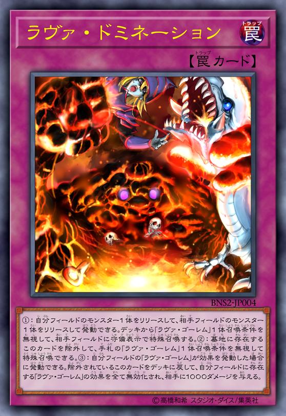 Lava Domination