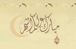 Ramadan wall by e-emoo