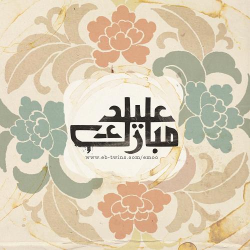 Eid Mubarak by e-emoo