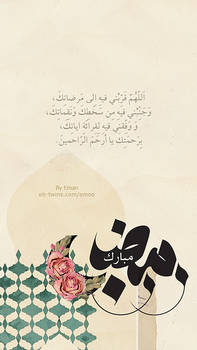 Ramadan Mubarak! 2014 iPhone