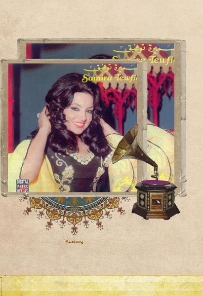 Arabic College - Samira Tawfik