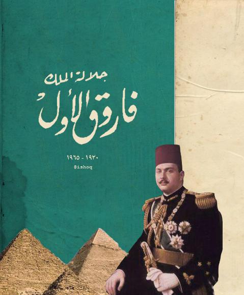 Arabic College - king farouk of egypt