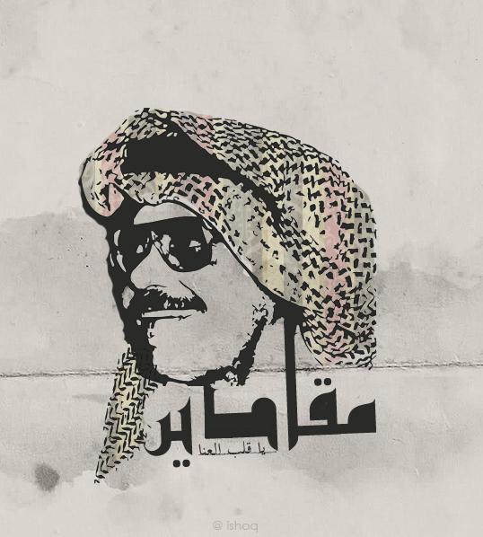 Talal Maddah 2