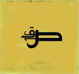 Arabic calligraphy - Truth