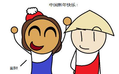 Happy Late Chinese New Year! (Chinese)