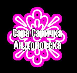 Logo for Sarah by cutiegirl888