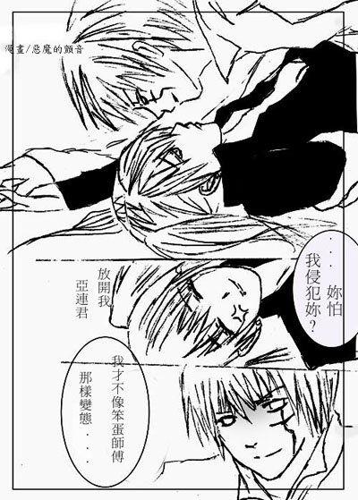 D.Gray-divinityNET - Echi - hentai