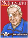 Netanyahu assassin