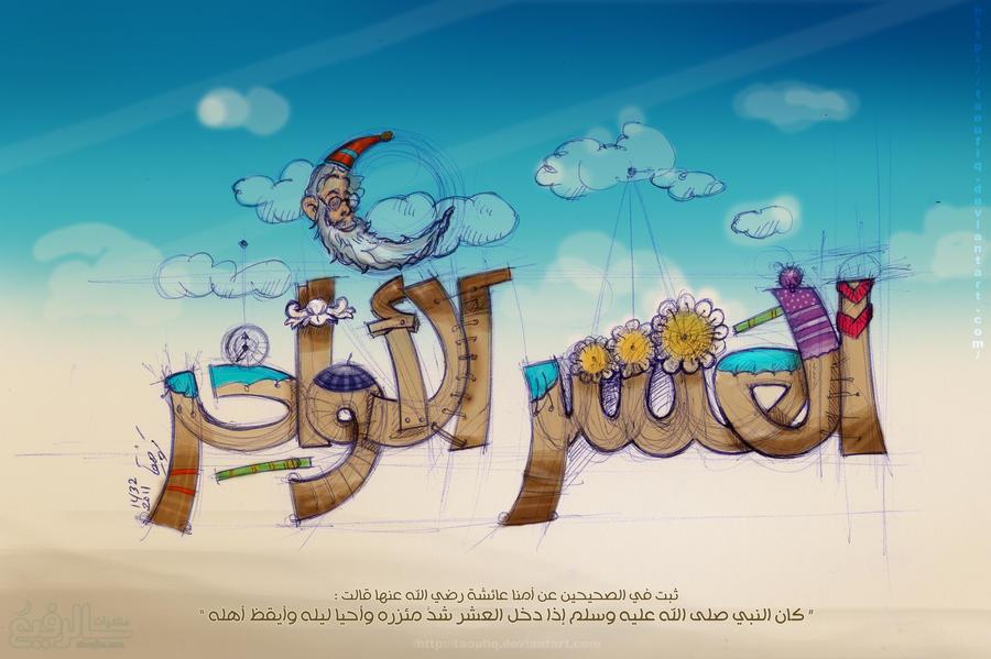 dix derniers jours du ramadan by taoufiq