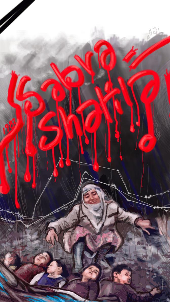masacres of sabra and shatila essay