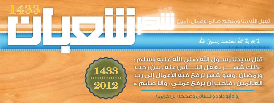 شهر شعبان month_of_shaaban_by_