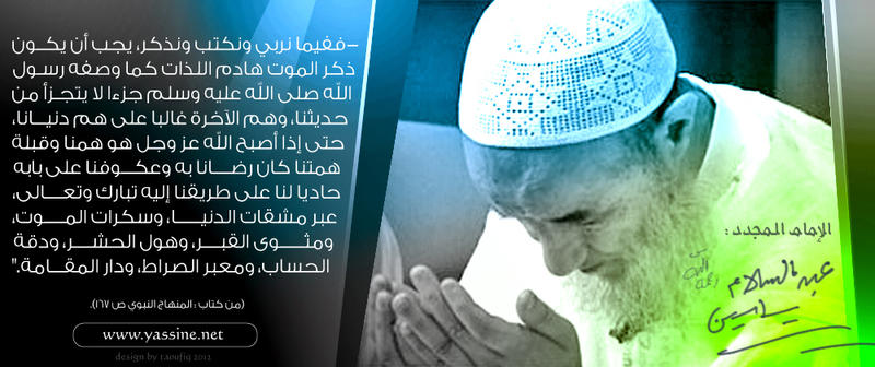 image L Imam Abdessalam Yassine
