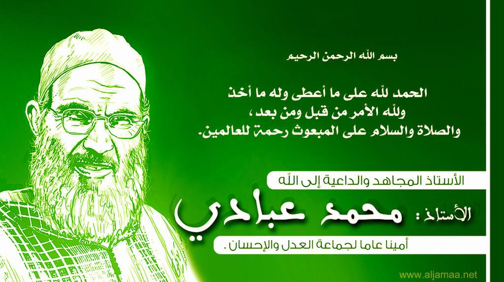 تصميم صورة لأمين حركة العدل و الاحسان الاستاذ محمد عبادي