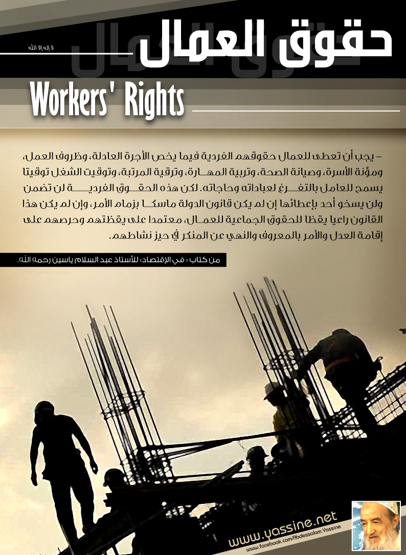 Workers' Rights by taoufiq