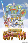 Mystery Machine - Anime
