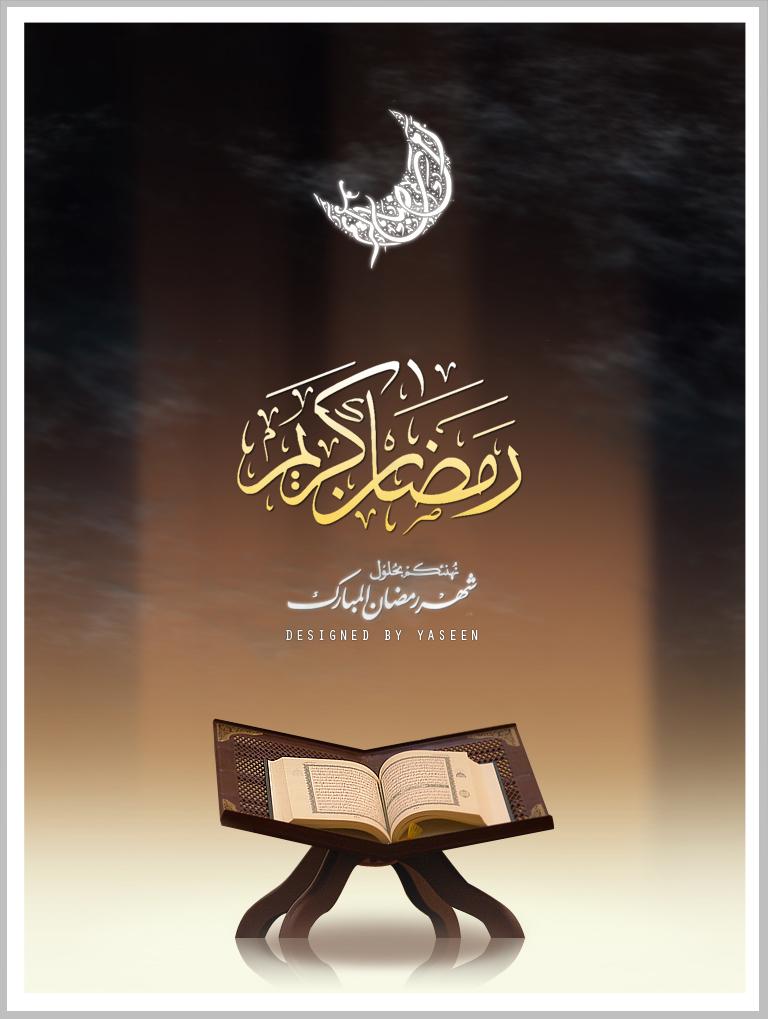 Ramadan_Kareem_by_YI