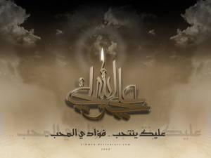 :-Imam Ali -:- Wallpaper 2008-
