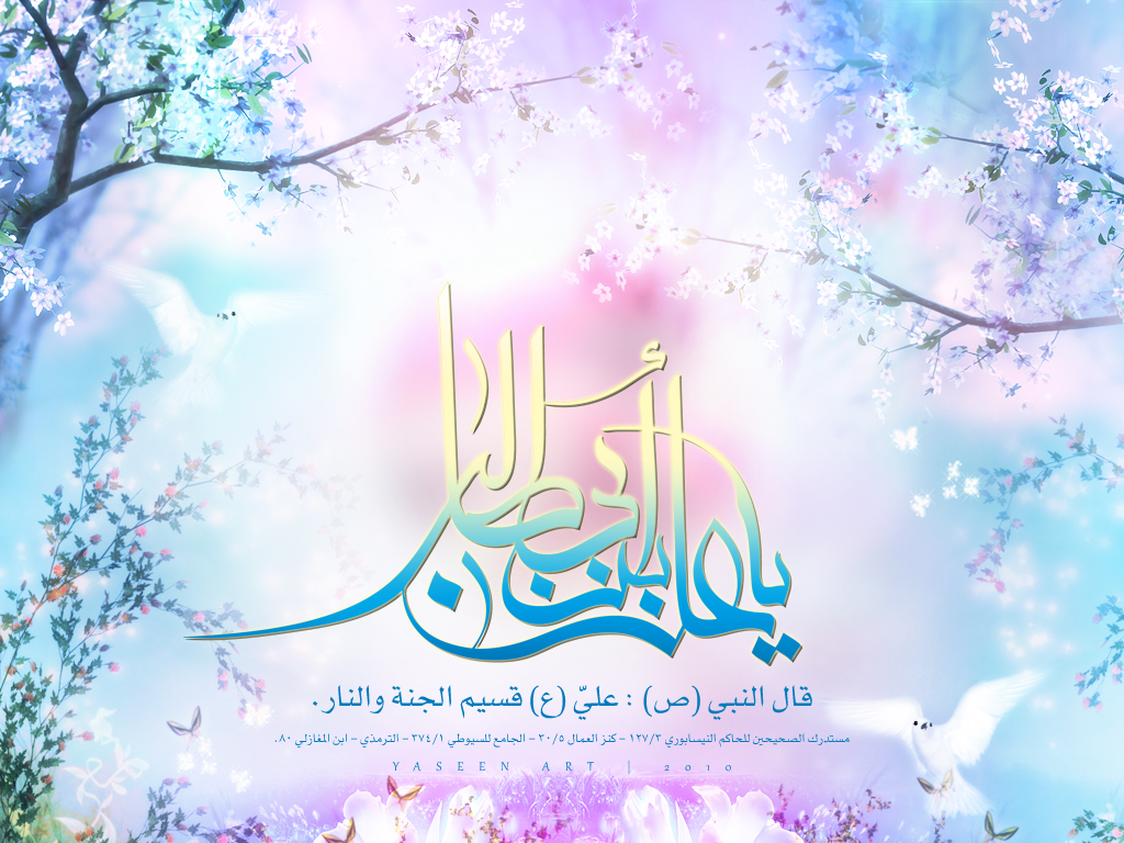 Imam ali as wallpaper 2010 by yihmsn
