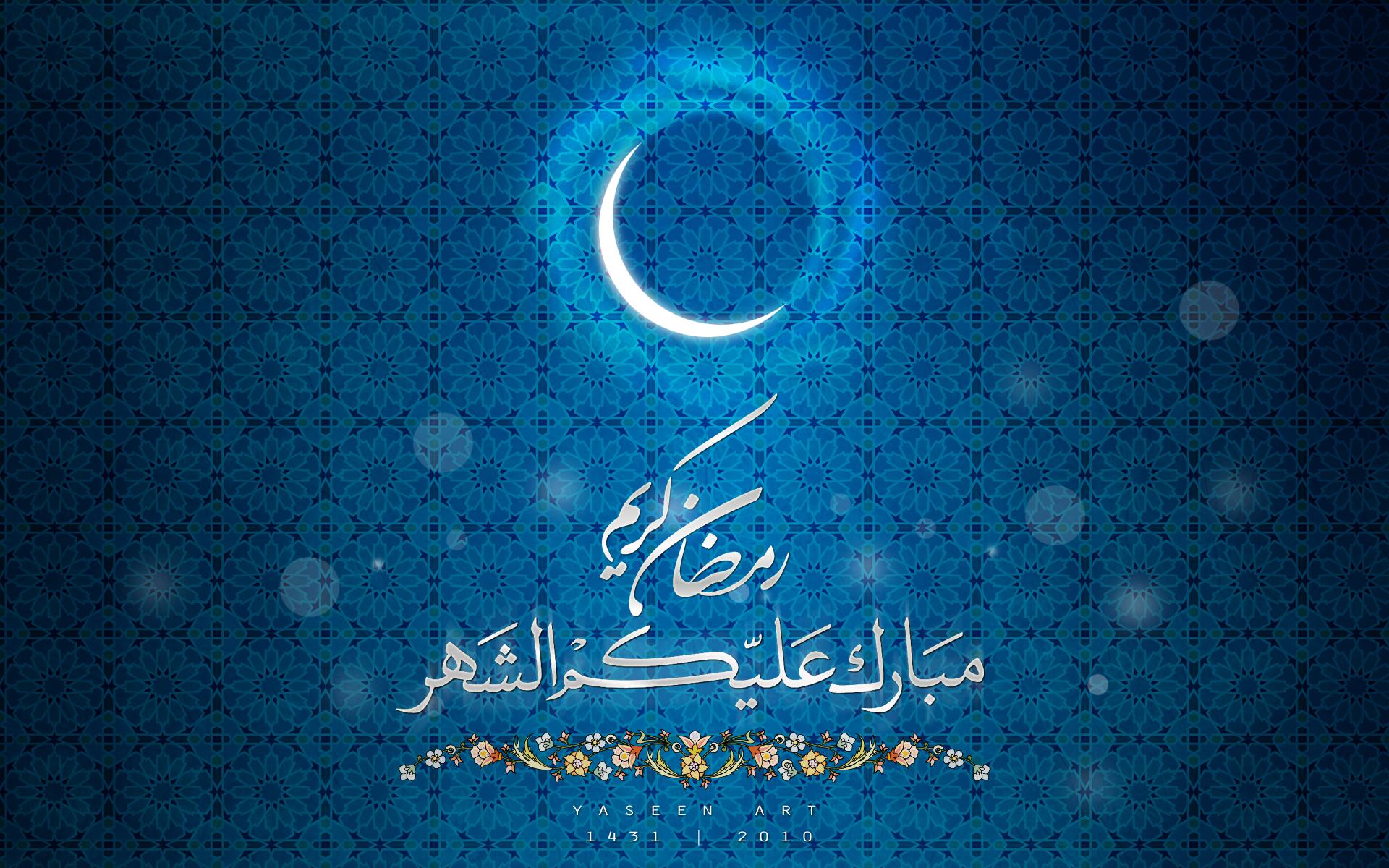 Ramadan Kareem _ Wallpaper 10