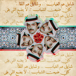 Arabic Collage - Bader Bin Abdulmohsen
