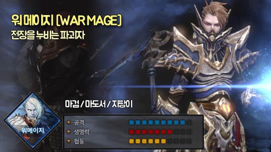 Mu-legend-war-mage-wallpaper by mu2zen