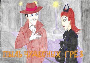 Tale Three: The fairy dreams  powder