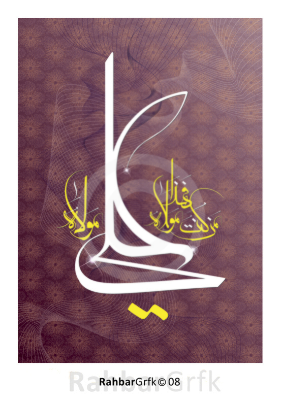 Ali Calligraphy Favourites By Labbeyk On Deviantart