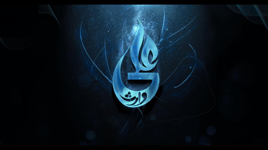 Name Of Ya Ali Madad And Ali Waris New Wallpapers: Ali Waris By DEA-pride On DeviantArt