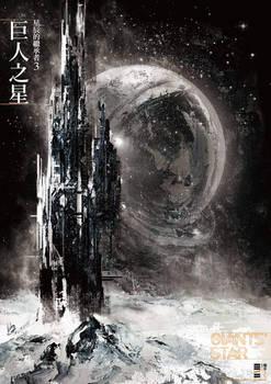 Giants' Star poster