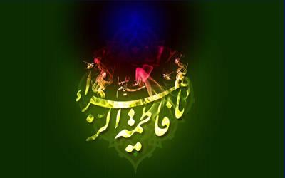 ya fatima zahra by vattin14