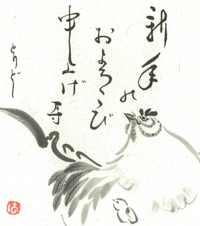 Happy Year of the Rooster! by catherinejao