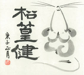 2020 Lunar New Year (Year of the Rat)