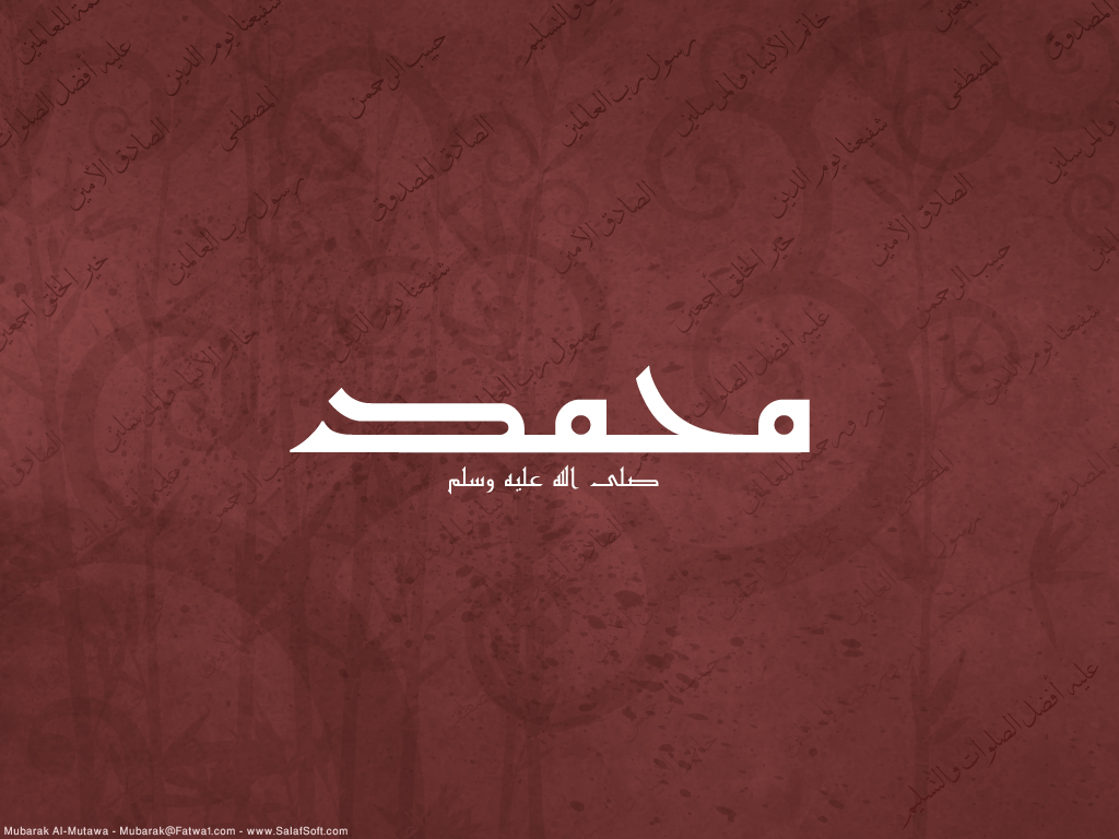 A calligraphic styling of the name Muhammad.