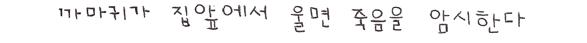 Frase coreana sobre el cuervo