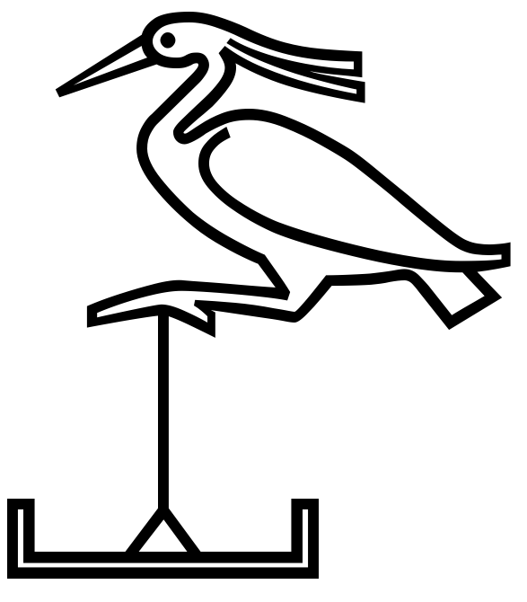 Benu posado sobre el benben o sobre la colina primordial (carácter Unicode)