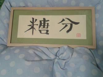 Gintama - Yorozuya office Sugar Content frame by Monde-Intemporel