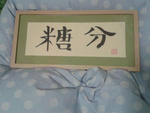 Gintama - Yorozuya office Sugar Content frame
