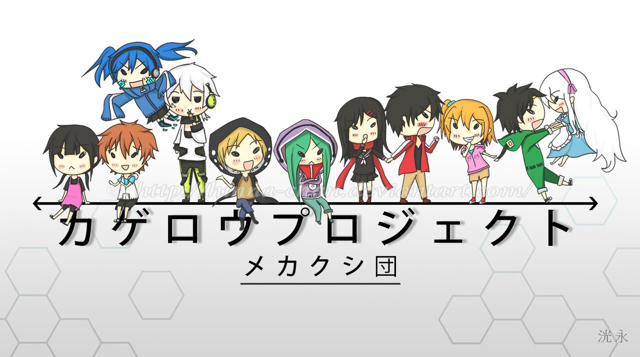 Kagerou Project: Mekakushi Chibi! by Hinna-chan