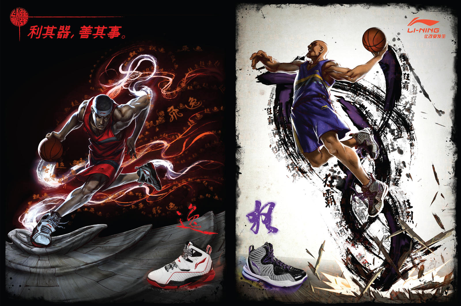 BASKETBALL - LI-NING ADVERT by alvinlee