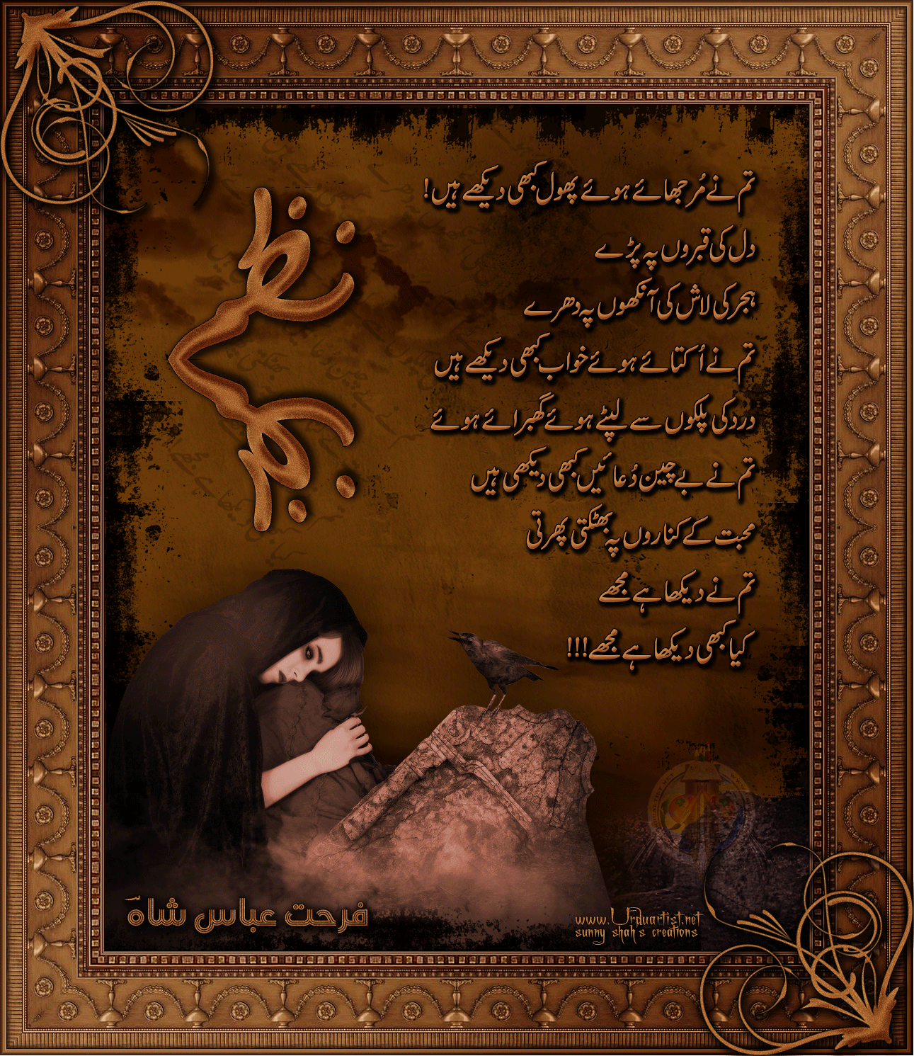 ... urdu poetry 900 x 967 123 kb jpeg urdu poetry about birthday 450