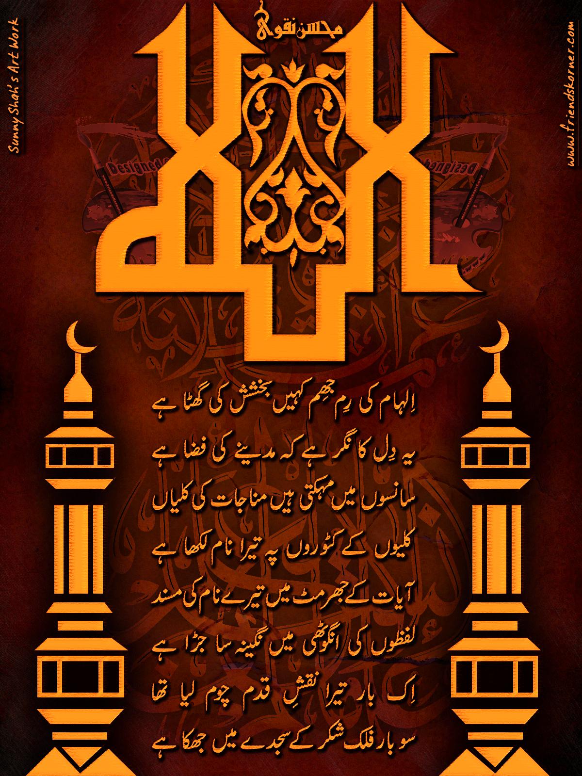 Islamic Books Free Download in Urdu & English, Urdu Novels