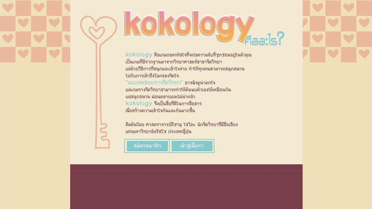 kokology test