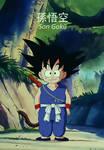 Dragon Ball 001: Son Goku