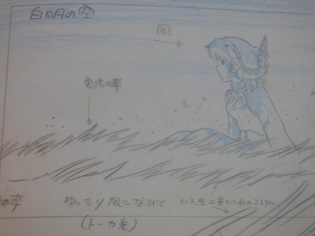 Layout Nausicaa by YumeNox