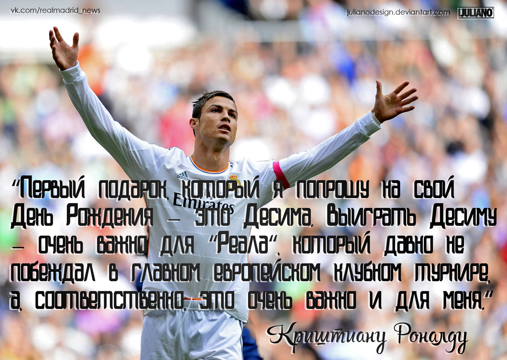 Cristiano ronaldo quote by julianodesign on deviantart cristiano ronaldo quote by julianodesign voltagebd Images