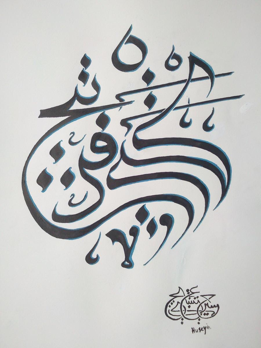 Arabic calligraphy katy french by huseyinatesci on deviantart